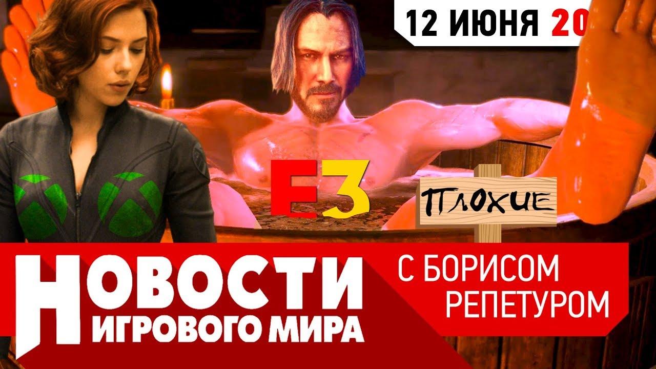 ПЛОХИЕ НОВОСТИ Всё о E3 2019, Cyberpunk 2077, Xbox Scarlett, Elden Ring, Avengers, GhostWire: Tokyo