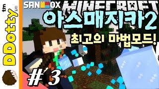 속성마법&보스!! [아스매지카2 모드: 쇼케이스 #3편] 마인크래프트 Minecraft - ArsMagica 2 Mod - [도티]