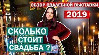 Сколько стоит свадьба? Свадебная выставка WEDDING 2019 Харьков.