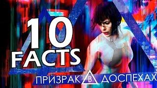 ПРИЗРАК В ДОСПЕХАХ: 10 интересных фактов! | Movie Mouse