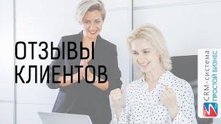 видео Отзывы о Простой бизнес