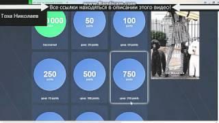 Заработок в интернете без обмана и вложений на кликах от 100 рублей в день.