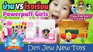 เด็กจิ๋วรีวิวบ้านและโรงเรียน Powerpuff Girls
