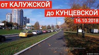 Прогулка от Калужской до Кунцевской // 16 октября 2018