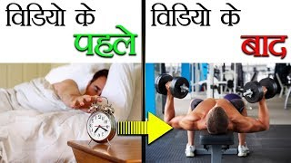 सुबह जल्दी कैसे उठें | Tips to Wake Up Early in the Morning