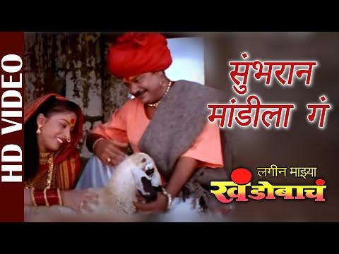 Sumbharana Mandilaga Biruba Ya Devacha (Lagin Majhya Khandobacha) (Marathi)t