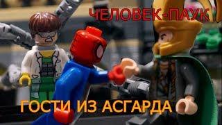 человек-паук: Гости из Асгарда (Лего супергерои 1 сезон/8 серия)