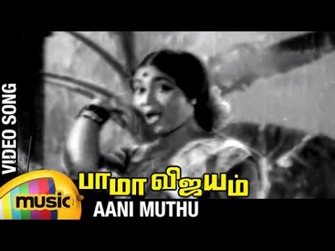 Bama Vijayam Tamil Movie Songs  Aani Muthu  Song  Sowcar Janaki  Rajasree  Nagesh
