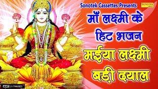 माँ लक्ष्मी के हिट भजन : मईया लक्ष्मी बड़ी दयाल || Sangeeta Shriwastav | Biggest Hit Maa Laxmi Bhajan