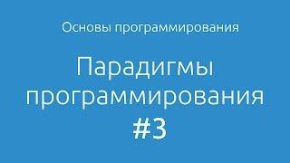 Основы программирования #3 Парадигмы программирования