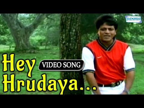 Hey Hrudaya - Shivaraj Kumar - Kannada Hit Song