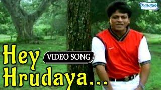 Hey Hrudaya - Shivaraj Kumar - Kannada Hit Song