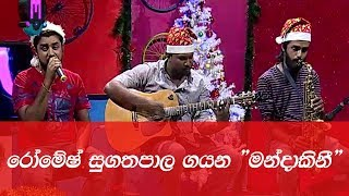 Romesh Sugathapala - Mandakini | Live at Music Online Thumbnail