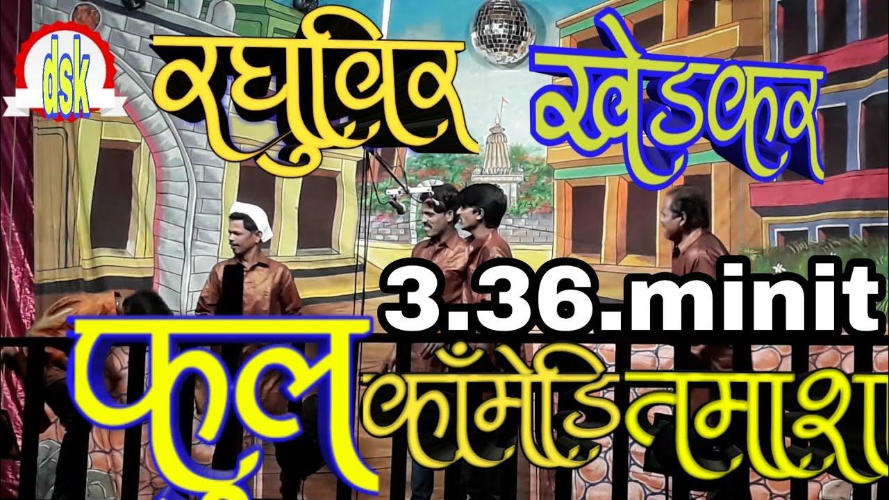Download रघुवीर खेडकर तमाशा #raghuvir Khedkar Tamasha