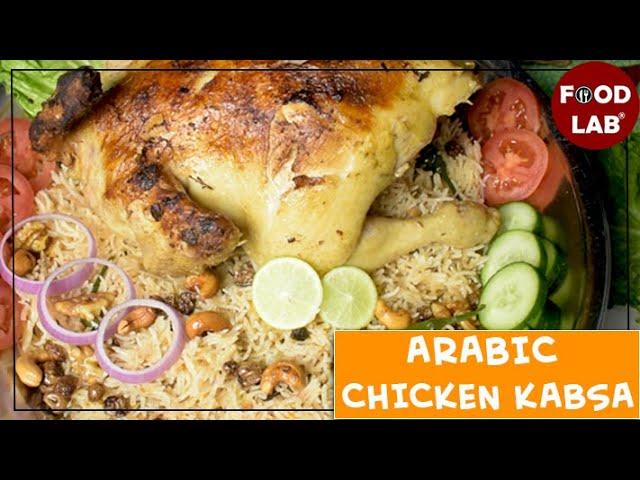 Arabic Chicken Kabsa Rice Recipe | Food Lab
