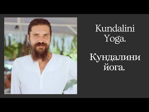 Алексей Меркулов. Кундалини йога для Равновесия и Иммунитета.