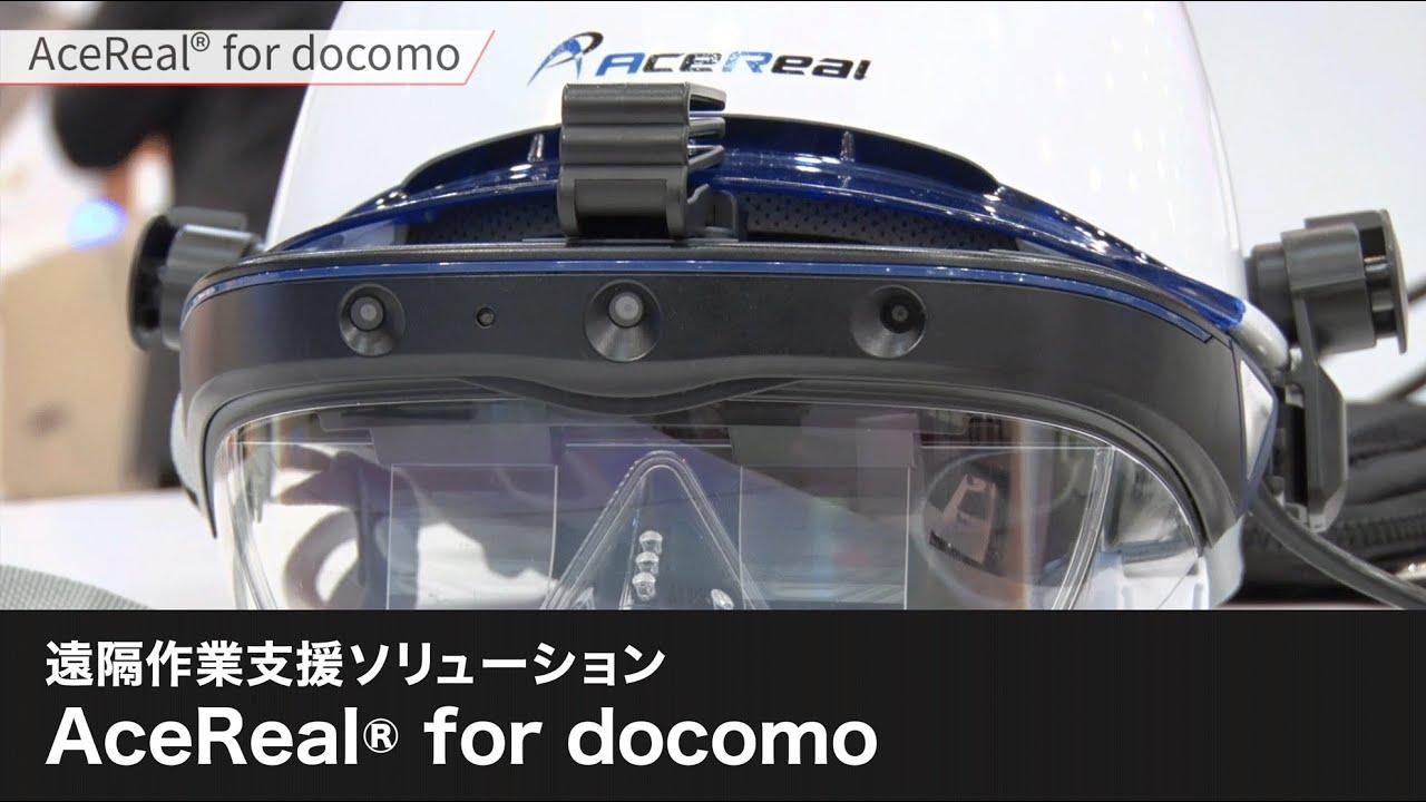 【docomo 5G】遠隔作業支援ソリューション「AceReal® for docomo」