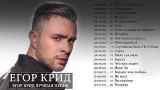 Егор Крид Слушать песни онлайн Egor Kreed New Album 2020