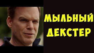 Мыльный Декстер - [ОБЗОР] сериала Безопасность 1 сезон (без спойлеров)