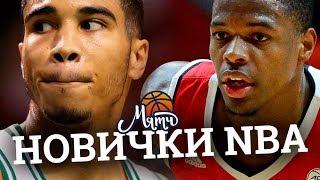 Cамые яркие игроки последнего драфта / NBA NEWS #37