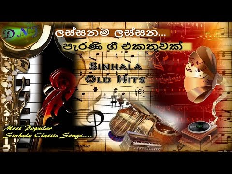 පැරණි සිංහල ගී / Old Sinhala Songs - Hada Rendi Perani gee - Clasic Sinhala Songs/ Old Hits