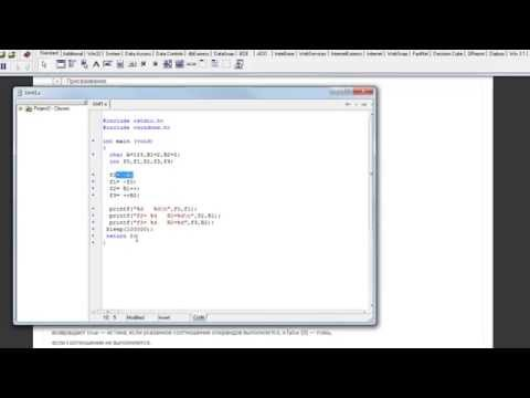 (Урок_3) Арифметические, логические, поразрядные операции (C/C++)