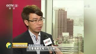 [中国财经报道]香港法律界人士强烈谴责机场暴力事件  CCTV财经