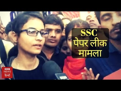 SSC Paper Leak Issue: Students Protest In Allahabad, Uttar Pradesh (BBC Hindi)