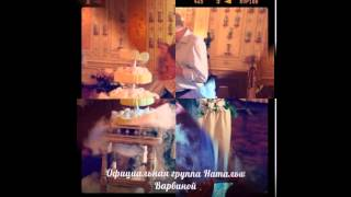 Венчание и свадьба Натальи Варвиной и Алексея Михайловского