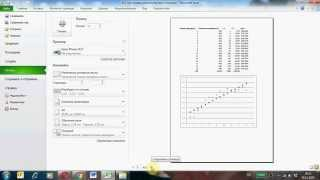 Как указать область печати рабочего листа Excel
