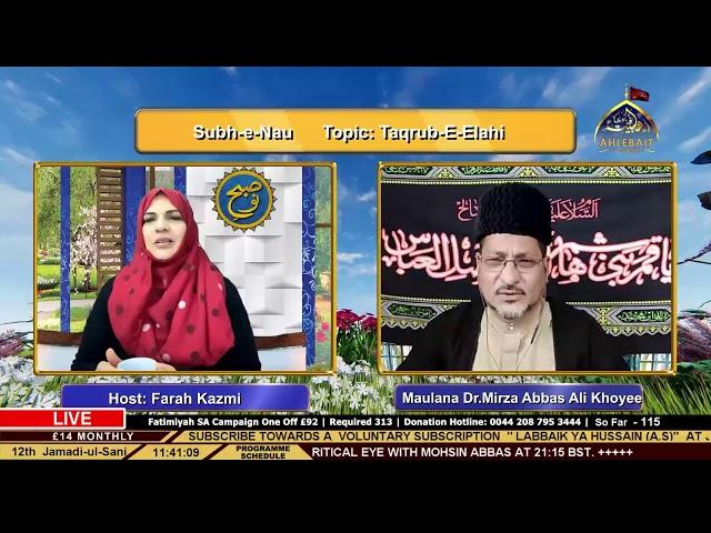 Taqrub e Elahi - Maulana Dr Mirza Abbas Ali Khoyee - Farah Kazmi - Ahlebait TV - 26th Jan 2021