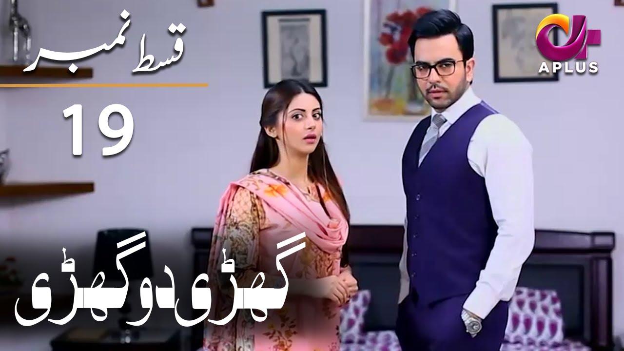 Ghari do Ghari - Episode 19 | Aplus Dramas | Junaid Khan, Nausheen Shah | Pakistani Drama | AP1