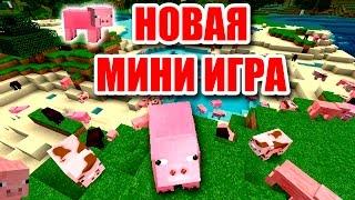 Свиньи захватили Майнкрафт! Новая мини игра!(, 2016-08-29T10:00:02.000Z)