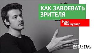 День кино от Potential 2018, мастер-класс Ильи Найшуллера