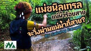 แม่ขนิลเทรล เส้นแม่น้ำ100สาย จะวิ่งผ่านแม่น้ำกี่สาย ? By Salming Ranger (ถ่ายทำเมื่อ 13 มิ.ย. 64)