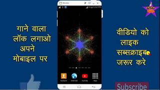 एक अजीब तरह का मोबाइल लॉक / Best New Cool Music Mobile Lock App Hindi Urdu