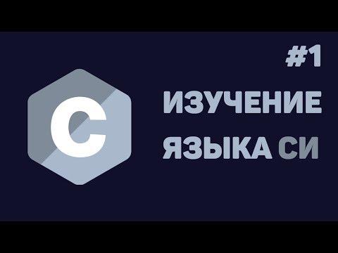Скачать торрент видеоуроки программирование на c