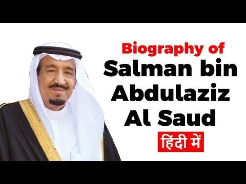 Biography Of Salman Bin Abdulaziz Al Saud, King And Prime Minister Of Saudi Arabia