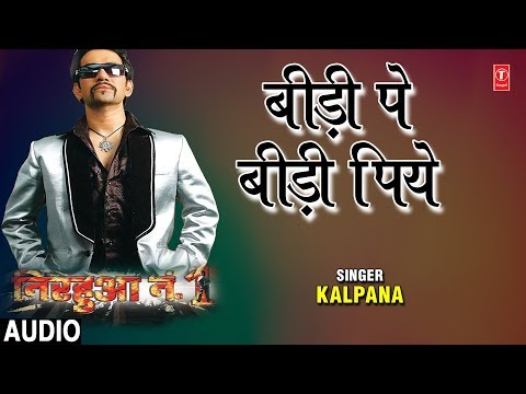 BIDI PE BIDI PIYE   BHOJPURI AUDIO SONG   NIRAHUA NO.1   SINGER - KALPANA   HamaarBhojpuri