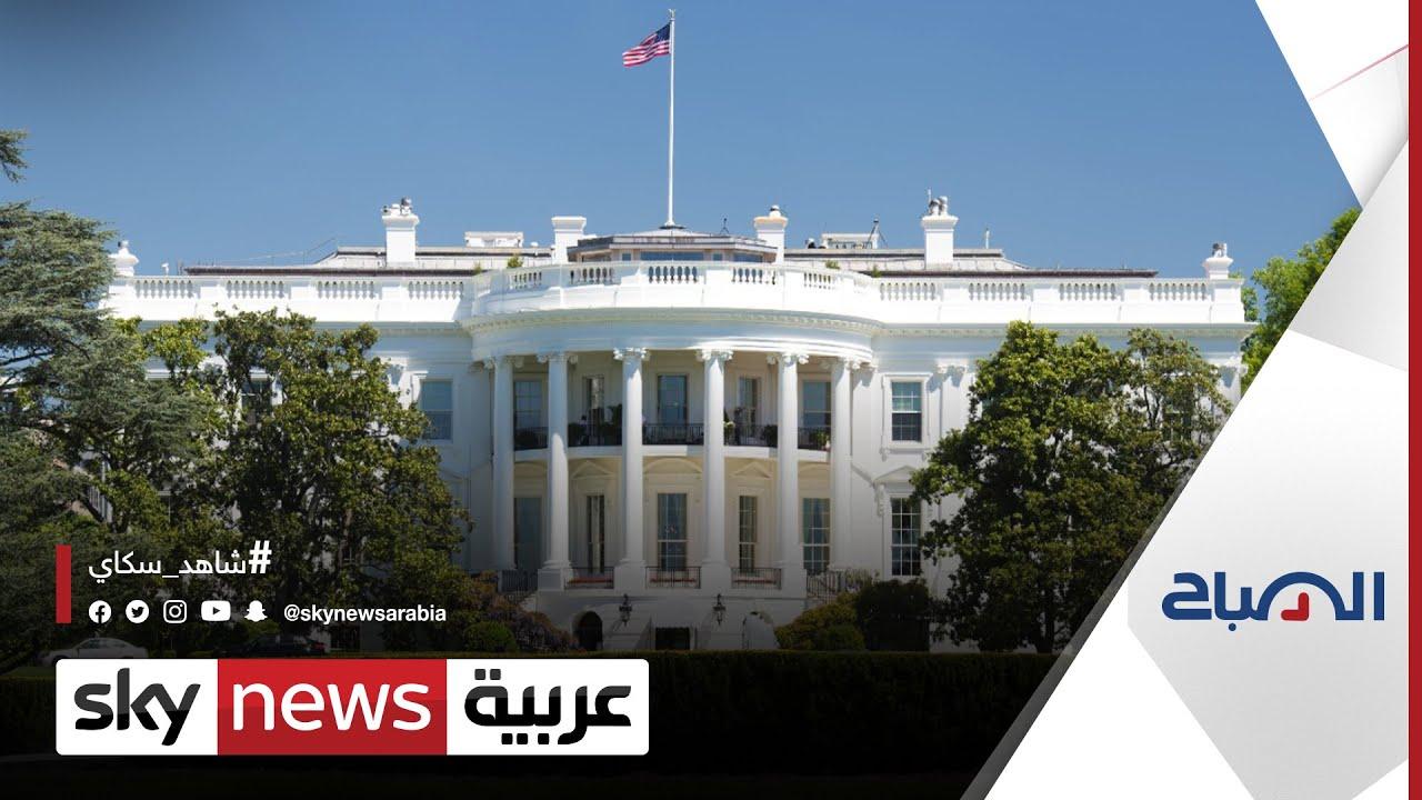 كيف هي نظرة العالم إلى الولايات المتحدة في عهد الرئيس #جو_بايدن؟ | #الصباح  - نشر قبل 2 ساعة