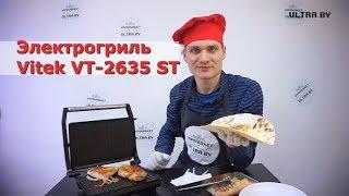 Электрогриль Vitek VT-2635 ST - просто и со вкусом! Проверено