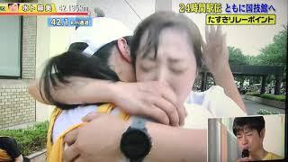 24時間テレビ 水卜麻美アナウンサー マラソン