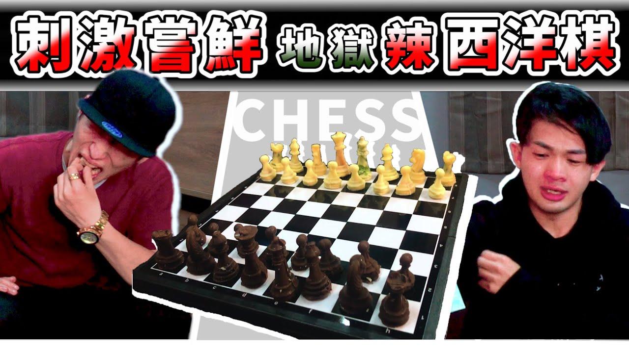 【手作系列】輸了就把西洋棋吃下去!! 恐怖到令人抽蓄? 連環爆哭!? Feat.桑尼男孩