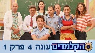 הקלמרים עונה 4 - פרק 1 המלא