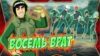8 ВРАТ ( ВОСЕМЬ ВРАТ )   Наруто Онлайн Русская Версия