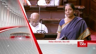Promo: Sansad Samvad - The Insolvency and Bankruptcy Code (Amendment) Bill, 2019 | EP - 02