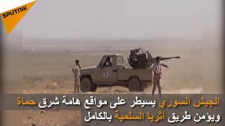 بالفيديو...الجيش السوري يسيطر على مواقع مهمة شرق حماة
