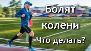 видео Боль в колене после бега, что делать, если болит после тренировок