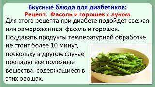 Кулинарные рецепты для диабетиков  Меню и блюда для больных сахарным диабетом   YouTube 360p