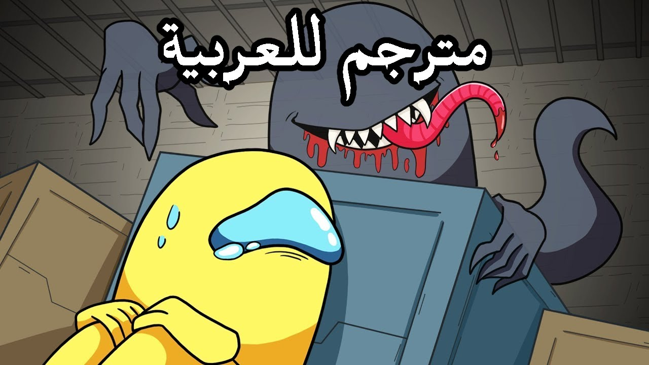 امونغ اس 21 | Among us logic (عودة نو فايزور) مترجم للعربي